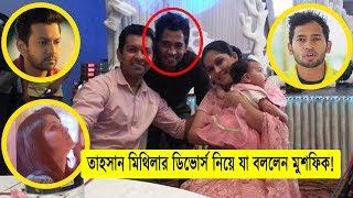 তাহসান ও মিথিলার ডিভোর্স নিয়ে এবার যা বললেন মুশফিকুর রহিম  Mushfiqur Rahim  Bangla News TodayTo Subscribe Our Channel Click Here: goo.gl/T9TMqnFollow Us on Social Media SitesFacebook: https://www.facebook.com/ReporterTolpar/Twitter: https://twitter.com/ReporterTolparGoogle+: https://plus.google.com/+ReporterTolparVisit Our Channel to Get Latest and Exclusive Bangla NewsReporter Tolpar is one of the best news channel of bangladeshi people, Dhallywood news, Tollywood news and Showbiz Taroka news and all of our bangladeshi exclusive news, To get any kind of Bangladesh Cricket update and news stay with usTo get Latest news subscribe our channel and stay connected with us, and don't forget to like, comment and share our videos,বিশেষ সতর্কিকরন : এই চ্যানেলের কোন ভিডিও যদি কোন বেক্তি বিনা অনুমতিতে ব্যাবহার করে তাহলে তার বিরুদ্ধে ইউটিউব কপিরাইট আইন অ্যান্ড দেশের সাইবার অপরাধ আইনের মাধ্যমে বাবস্থা নেওয়া হবে। Important Notice: If anyone use this channel video, we will take action as YouTube copyright law.
