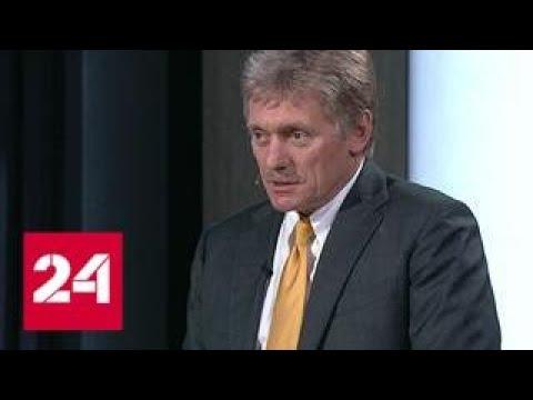 Песков рассказал, как Путин готовится к quotПрямой линииquot - Россия 24