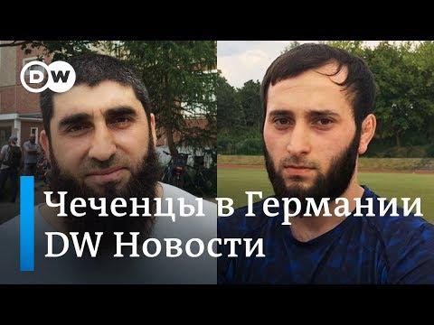 Чеченцы в Германии: драка с афганцами и обращение к президенту - DW Новости (06.07.2018) онлайн видео