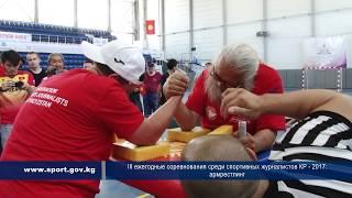 III ежегодные соревнования среди спортивных журналистов КР - 2017: армрестлинг
