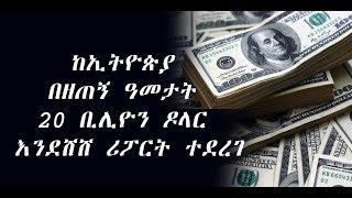 The latest Amharic News Febr  13, 2019