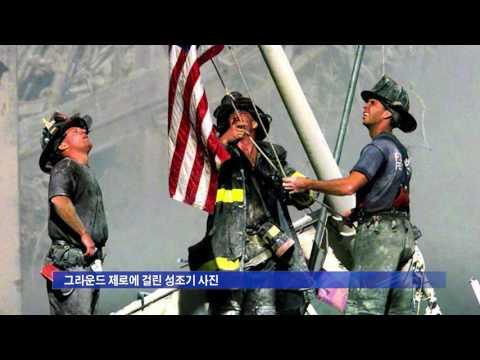 테러 15주년 앞두고 추모 열기 9.9.16 KBS America News