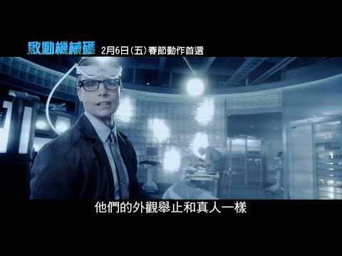 《啟動機械碼》 智能機器人篇