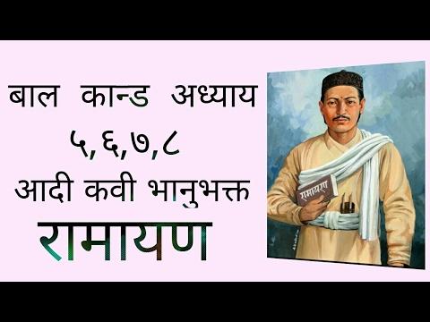 """Bhanubhakta ramayan- """"बाल कान्ड"""" अध्याय ५,६,७,८"""