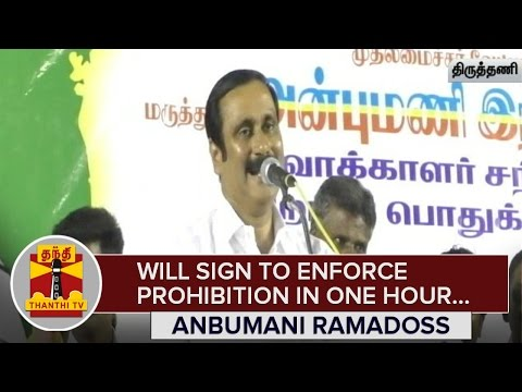 Will-sign-to-Enforce-Prohibition-in-One-Hour-if-PMK-comes-to-Power--Anbumani-Ramadoss