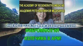 Фибромиалгия излечима в АРМ!