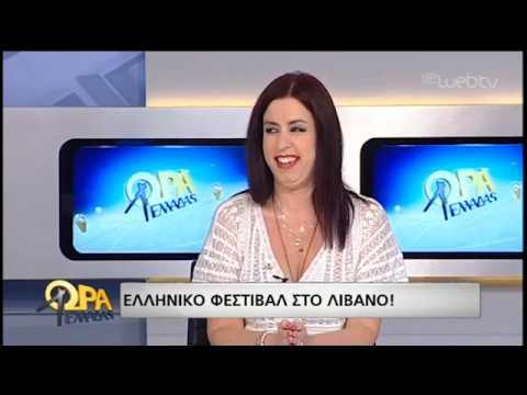 Ελληνικό φεστιβάλ στο… Λίβανο! | 13/06/19 | ΕΡΤ