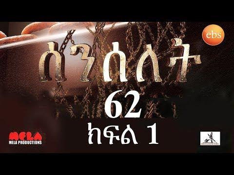 Senselet -ሰንሰለት-Drama S03 EP62 Part 1