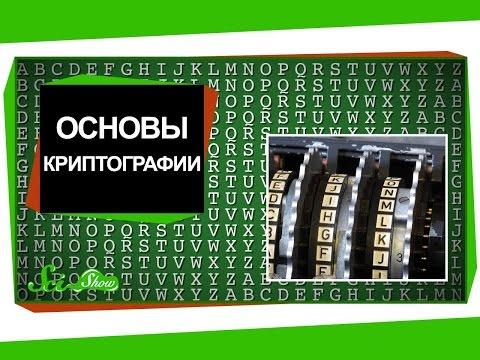 Основы криптографии. Часть 1