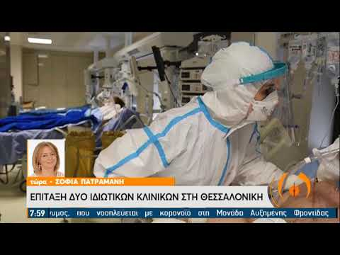 Θεσσαλονίκη | Επίταξη δυο Ιδιωτικών Κλινικών | 20/11/2020 | ΕΡΤ