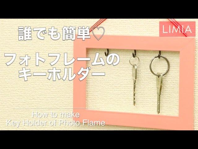 玄関に可愛く飾れるキーハンガー|~100均の道具で簡単DIY~