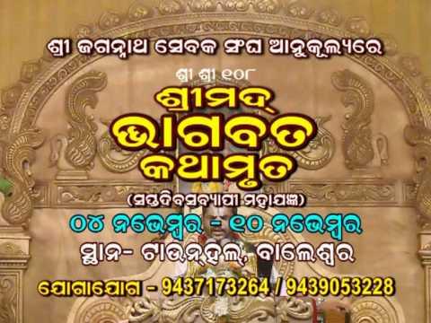 Video Bhagwat Katha 2011 at Balasore download in MP3, 3GP, MP4, WEBM, AVI, FLV January 2017