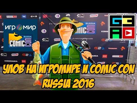 Улов с Игромира 2016 и Comic Con Russia