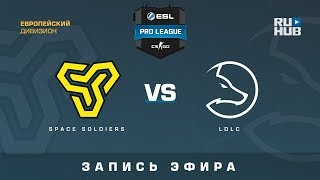 Space Soldiers vs LDLC - ESL Pro League S7 NA - de_inferno [CrystalMay, Smile]