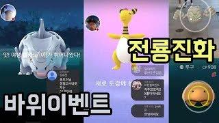 포켓몬 go 바위이벤트 마지막날 강남역 Pokémon GO in Korea Gangnam 훈토이TV 투구푸스 진화! 전룡 진화 그리고 한국 포켓몬 도감 완성!