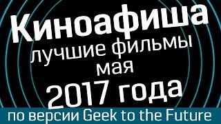 """Киноафиша: май 2017- лучшие фильмы по версии Geek to the Future и WasabiTV - киноновинкиМай в этом году выдался не самый теплый. Будете возвращаться с шашлыков, не забудьте заглянуть в ближайший кинотеатр — и согреетесь, и хорошее кино посмотрите…+++++++++++++++Любите не только смотреть видео, но и читать умные тексты? Узнайте больше о новых фильмах и сериалах на портале http://www.wasabitv.ru/+++++++++++++++Возрастное ограничение: 18++++++++++++++++Стражи Галактики 2режиссер: Джеймс Ганнв ролях: Крис Пратт, Зои Салдана, Дэйв Батиста, Вин Дизель, Брэдли Купер, Майкл Рукер, Карен ГилланОдно из главных блюд сезона блокбастеров - """"Стражи Галактики 2"""".Мегаудачную первую часть разобрали на цитаты. Сиквел — грамотнораскручиваютв медиа… Нет смысла прогнозировать, какой фильм будет самым кассовым в этом мае - и так понятно, что на """"Чужого"""" согласится пойти не каждая девушка. Вторые «Стражи» уже в прокате!..Рок Догрежиссер: Эш Браннонв ролях: Люк Уилсон, Эдди Иззард, Дж.К. Симмонс, Льюис Блэк, Кенан Томпсон, Мэй Уитман, Хорхе ГарсиаДоспехи бога: В поисках сокровищрежиссер: Стэнли Тунв ролях: Джеки Чан, Диша Патани, Амира Дастур, Сону Суд, Аариф Ли, Мия Муци, Эрик ЦанМеч короля Артурарежиссер: Гай Ричив ролях: Чарли Ханнэм, Астрид Берже-Фрисби, Джуд Лоу, Джимон Хонсу, Эрик Бана, Эйдан ГилленПочетный гражданинрежиссер: Гастон Дюпра, Мариано Конв ролях: Оскар Мартинес, Дади Бриева, Андреа Фриджерио, Нора Навас, Мануэль Висенте, Марсело Д'АндреаБольшойрежиссер: Валерий Тодоровскийв ролях: Алиса Фрейндлих, Валентина Теличкина, Александр Домогаров, Николя Ле Риш, Екатерина СамуйлинаТанцовщикрежиссер: Стивен Канторв ролях: Сергей Полунин, Джейд Хейл-Кристофи  Голос из камнярежиссер: Эрик Д. Хауэллв ролях: Эмилия Кларк, Мартон Чокаш, Катерина Мурино, Кейт Линдер, Лиза Гастони, Ремо ДжиронеЧужой: Заветрежиссер: Ридли Скоттв ролях: Майкл Фассбендер, Кэтрин Уотерстон, Билли Крудап, Дэнни МакБрайд, Демиан Бишир, Кармен ЭджогоМонстры Югарежиссер: Роксанна Бенжамин, Дэвид Брукнер, Патрик """