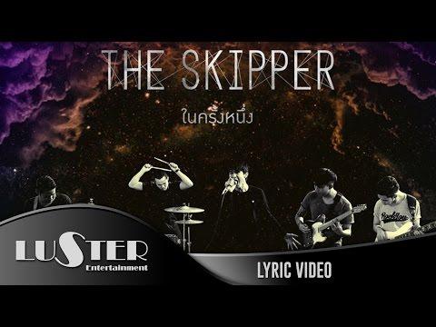 ในครั้งหนึ่ง [Lyrics Video] - The Skipper