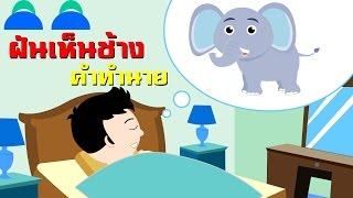 ฝันเห็นช้าง (ทำนายฝัน) D...