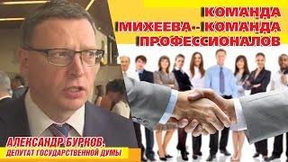 Команда Михеева – команда профессионалов