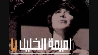 Oumeima El Khalil - Mazaj (Beirut Biloma Remix)