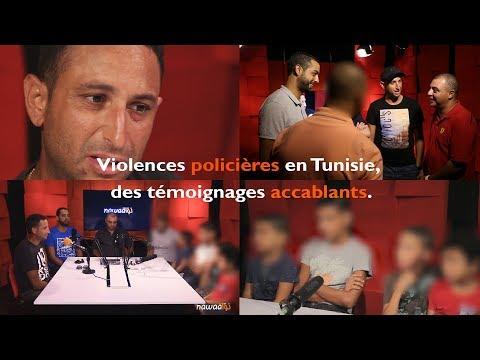 Violences policières en Tunisie :  des témoignages accablants d'enfants et de parents.
