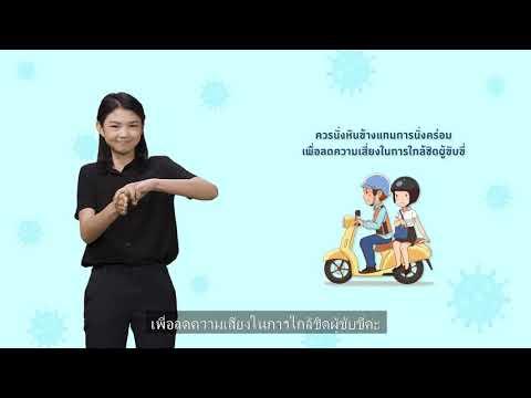 thaihealth คนหูหนวกรู้ สู้โควิด Ep.9 การป้องกันตนเองเมื่อจำเป็นต้องเดินทาง