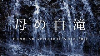 富士山 河口湖 母の白滝 / Haha no Shirataki Waterfall, Lake Kawaguchiko