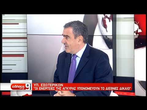 Σκληρή αντίδραση ΥΠΕΞ για τις παράνομες γεωτρήσεις της Άγκυρας   09/07/2019   ΕΡΤ