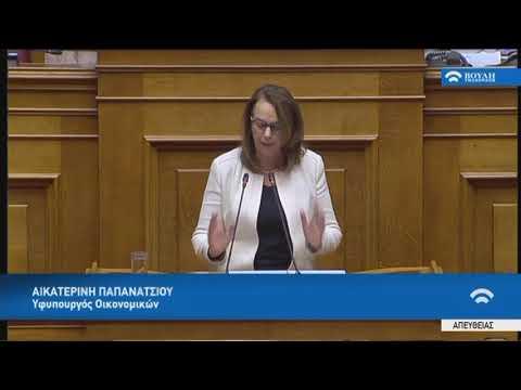 Αικ.Παπανάτσιου(Υφ.Οικονομικών)(Προϋπολογισμός 2019)(14/12/2018)
