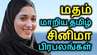 This video shows the popular tamil celebrities who converted from one religion to another religion for various reasons. In this, we...