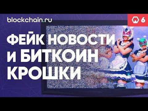 Падение биткоина и прогноз роста. ICO Telegram. Криптовалюта Павла Дурова ► Token News. Выпуск #6