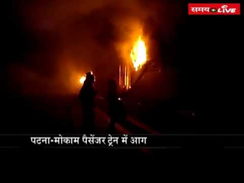 Patna-Mokama passenger train caught fire due to short circuit in Bihar