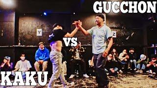 Gucchon vs KAKU – 神戸deバトル FREESTYLE side FINAL