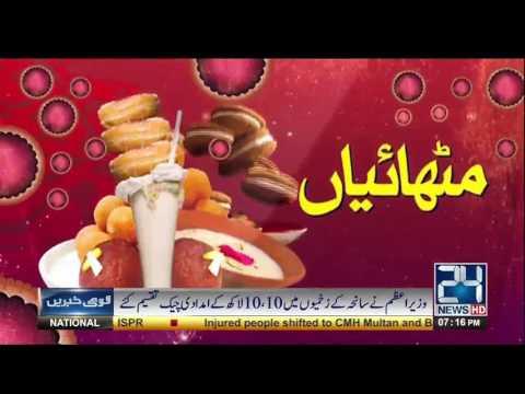 Mujahid EID Special 26 Jun 2017