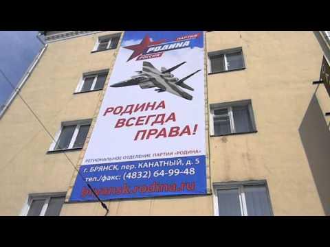 Партия «Родина» повесила в Брянске к 9 мая плакат с американским истребителем