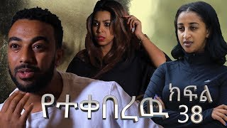 የተቀበረዉ ምዕራፍ 2 ክፍል 38Yetekeberew season 2 EP 38