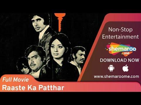 Raaste Kaa Patthar (1972) (HD)   Amitabh Bachchan   Laxmi Chhaya   Shatrughan Sinha - Popular Movie