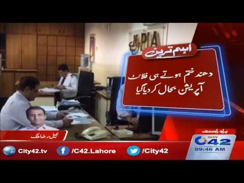 دھند ختم ہوتے ہی لاہور ائیرپورٹ پر فلائٹ آپریشن بحال کردیا گیا