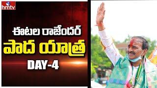 ఈటల రాజేందర్ ప్రజా దీవెన యాత్ర..Day – 4 | Etela Rajender Padayatra |