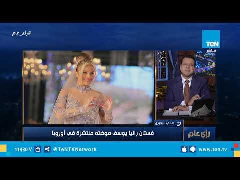 هاني البحيري عن فستان رانيا يوسف: لا أحد يتعرى على السجادة الحمراء