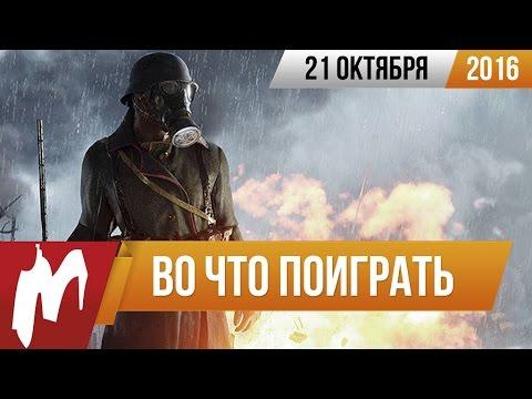 Во что поиграть на этой неделе — 21 октября (Battlefield 1, Batman: Return to Arkham)