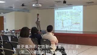 011* 「變更臺南市北區都市計畫細部計畫) (第二次通盤檢討)案(再公開展覽)」