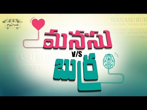 Manasu vs Burra ||  2018 Latest Telugu Comedy Video || Thopudu Bandi