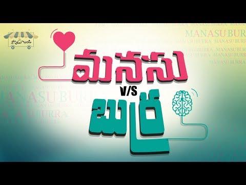 Manasu vs Burra ||  2018 Latest Telugu Comedy Video || Thopudu Bandi