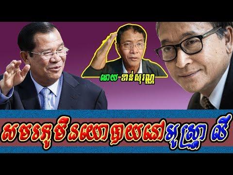 Khan sovan - Cambodia politics in Australia, Khmer news today, Cambodia hot news, Breaking news