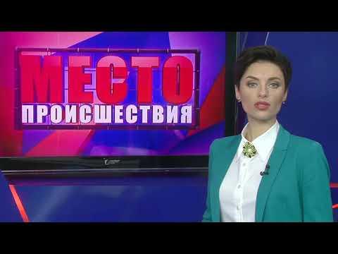 """""""Место происшествия"""" выпуск 13.06.2018 - DomaVideo.Ru"""