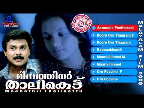 Video Meenathil Thalikettu | Super Hit Malayalam Movie Songs | Romantic Songs | Dileep | Thilakan download in MP3, 3GP, MP4, WEBM, AVI, FLV January 2017