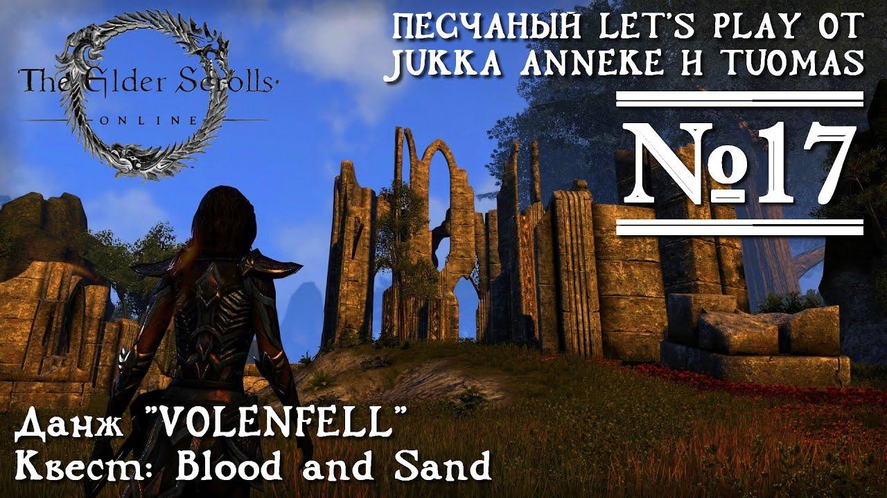 Elder Scrolls Online: видео - TESO - Песчаное прохождение от Jukka, Anneke и Tuomas 17