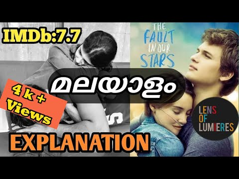 The Fault in Our Stars |Malayalam Explanation |Review