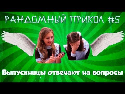 Рандомный прикол #5 - Выпускницы отвечают на вопросы школьной программы (видео)